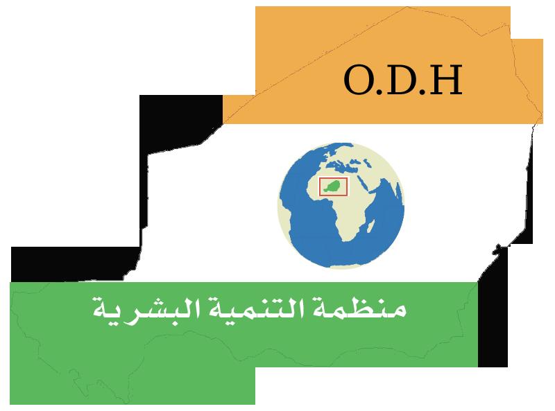 منظمة التنمية البشرية في النيجر .. يدكُم الحانية